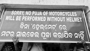 பூஜைக்கு ஹெல்மெட்டு   No puja without helmet, temple priests tell bikers