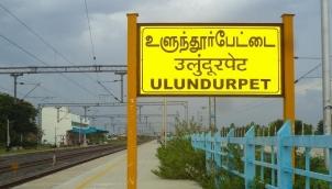 உரம் குடுக்கும் உளுந்தூர்பேட்டை | Uram Kudukkum Ulunthurpettai