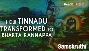How Tinnadu transformed to Bhakta Kannappa ?