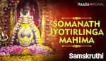 Somanath Jyotirlinga Mahima
