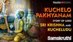 Kuchelopakhyanam - Story of Lord Sri Krishna and Kucheludu