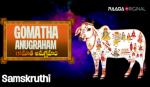 Gomatha Anugraham