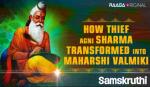 How thief Agni Sharma transformed into Maharshi Valmiki