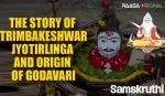 The story of Trimbakeshwar Jyotirlinga and origin of Godavari