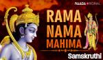 Rama Nama Mahima