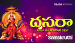 Navarathri Special (10)  - Raja Rajeswari Devi