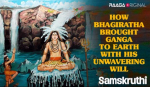 How Bhagiratha brought Ganga to earth with his unwavering will