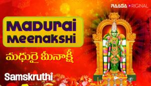 Madhurai Meenakshi Swaroopam