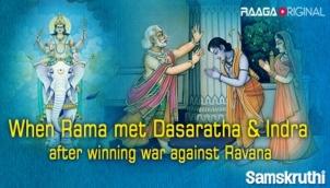 When Rama met Dasaratha & Indra