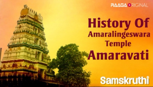 History Of Amaralingeswara Temple, Amaravati