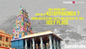 Why crows don't appear at Kotappakonda ? Know interesting facts and history of this holy place