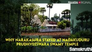 Why Narakasura Stayed At Nadakuduru Prudhveeswara Swamy Temple