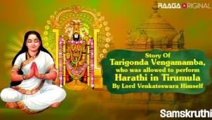 Story Of Tarigonda Vengamamba, who was allowed to perform Harathi in Tirumula By Lord Venkateswara Himself