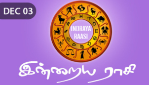 Indraya Raasi - Dec 03