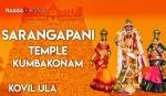 Sarangapani Temple, Kumbakonam