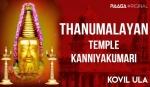 Thanumalayan Temple, Kanyakumari