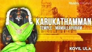 Karukathamman Temple, Mamallapuram