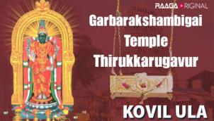 Garbarakshambigai Temple, Thirukkarugavur
