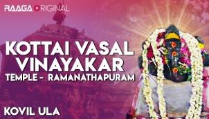 Kottai Vasal Vinayakar Temple, Ramanathapuram