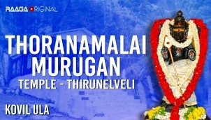 Thoranamalai Murugan Temple, Thirunelveli