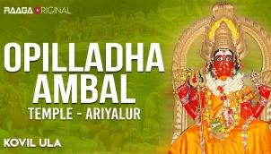 Opilladha Ambal Temple, Ariyalur