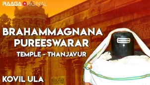 Brahammagnana Pureeswarar Temple, Thanjavur