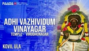 Adhi Vazhividum Vinayagar, Virudhunagar