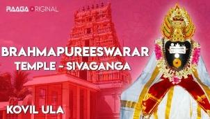Brahmapureeswarar Temple, Sivaganga