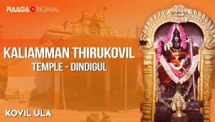 Kaliamman Thiru Kovil, Dindugal