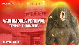Aadhimoola Perumal Temple, Thiruvarur