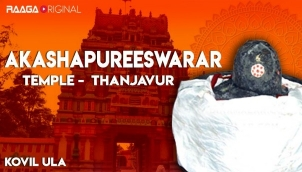 Akashapureeswarar Temple, Thanjavur