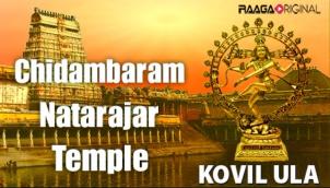 Details Of Chidambaram Natarajar Statue I Chidambaram Natarajar Temple