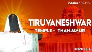 Tiruvaneshwar Temple, Thanjavur