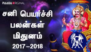Midhunam Rasi (Gemini) Sani Peyarchi Palangal 2017-2018