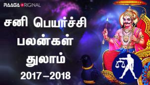 Thulam Rasi (Libra) Sani Peyarchi Palangal 2017-2018