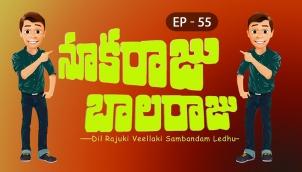 NookaRaju Balaraju - Ep 55