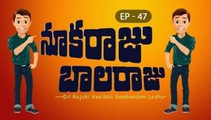 NookaRaju Balaraju - Ep 47