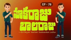 NookaRaju Balaraju - Ep 78
