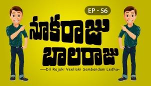 NookaRaju Balaraju - Ep 56