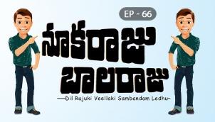 NookaRaju Balaraju - Ep 66