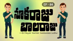 NookaRaju Balaraju - Ep 84