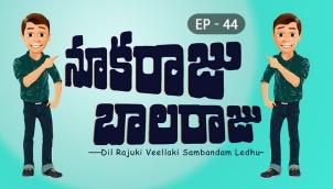 NookaRaju Balaraju - Ep 44