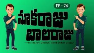 NookaRaju Balaraju - Ep 76