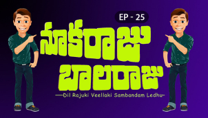 NookaRaju Balaraju - Ep 25