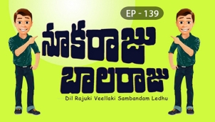 NookaRaju Balaraju - Ep 139