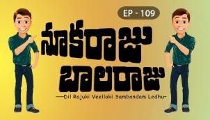 NookaRaju Balaraju - Ep 109