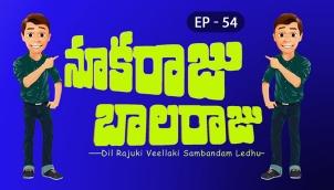 NookaRaju Balaraju - Ep 54