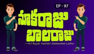 NookaRaju Balaraju - Ep 97