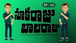 NookaRaju Balaraju - Ep 53