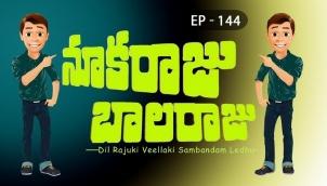 NookaRaju Balaraju - Ep 144